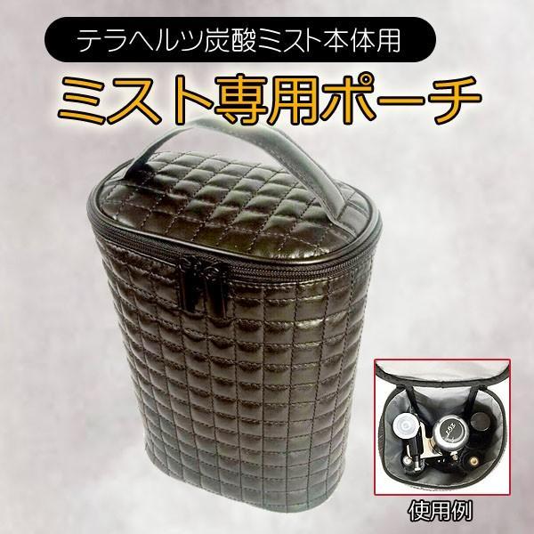 シルクジャパン ミスト専用ポーチ|silkygloss