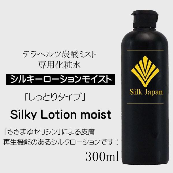 シルクジャパン シルキーローション しっとりタイプ|silkygloss