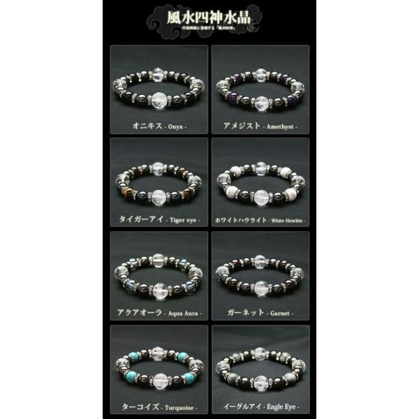 パワーストーン ブレスレット メンズ 天然石 風水四神 水晶 数珠ブレス メール便対応 silverfactory 05