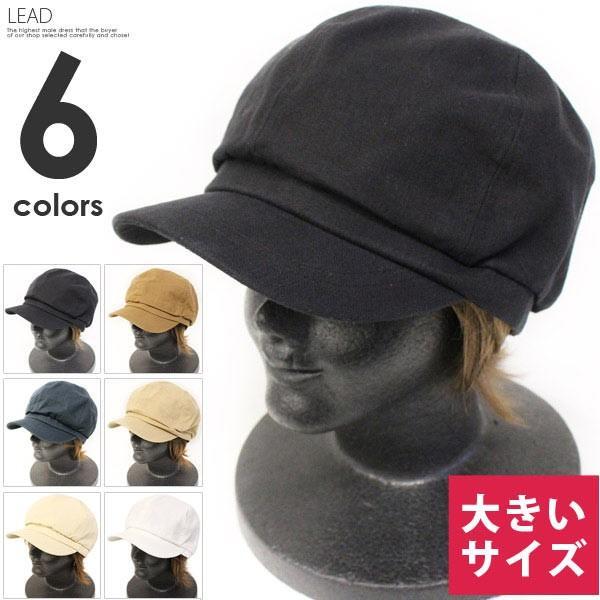 帽子メンズ大きいサイズキャスケットおしゃれキャップぼうし無地ブラックネイビーキャメルレディースつば付き春夏大きめメール便