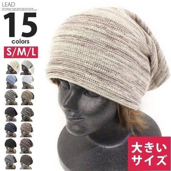ニット帽 メンズ 春夏用 帽子 ニット帽 大きいサイズ  薄手 レディース ニットキャップ 小さいサイズ メール便 silverfactory