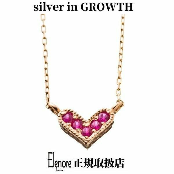 10金ルビーハートペンダント/エレノアジュエリー/Elenore Jewelry silveringrowth
