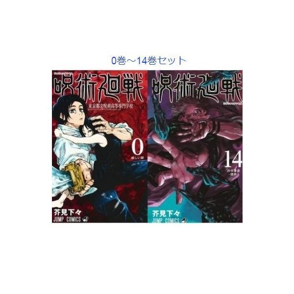 呪術廻戦0巻-14巻全巻セット新品コミック芥見下々