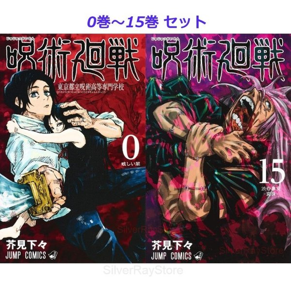 呪術廻戦0巻-15巻全巻セット新品コミックセット芥見下々