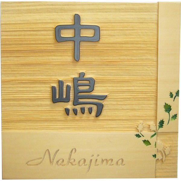 表札 木製表札 浮き彫り 木 おしゃれ 戸建 玄関用 和風モダン白飛馬