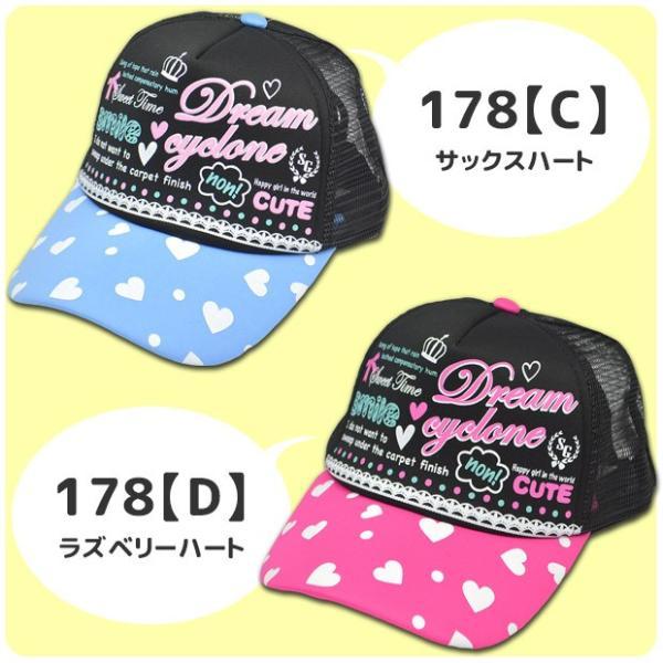 アイプランニング ガールズメッシュキャップ 帽子 キャップ プリントキャップ 女の子 キッズ 子供 パステル キュート ハート ロゴ 54cm 56cm 送料無料|sime-fabric|11