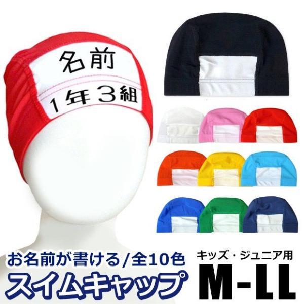 水泳帽 名前 キッズ 水泳帽子 子供 メッシュ 水泳 帽子 スイムキャップ 無地 子供用 大人用 ジュニア 子供水泳帽子 Mサイズ Lサイズ 送料無料|sime-fabric