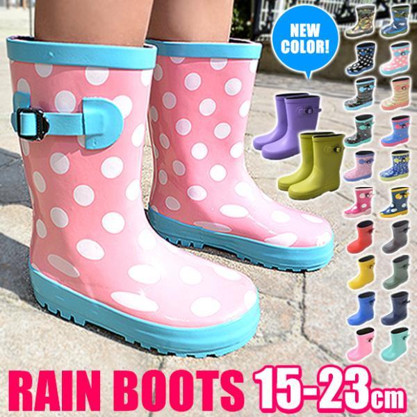長靴 キッズ レインブーツ 15cm 16cm 17cm 18cm 19cm 20cm 21cm 22cm 23cm 雪 雨 ジュニア おしゃれ 男の子 女の子 子供長靴 安い 男の子 女の子 送料無料|sime-fabric