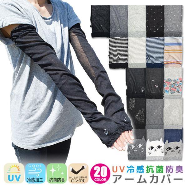 アームカバー UV 涼しい アームカバー かわいい アームカバー レディース 接触 冷感 抗菌 防臭 メッシュ uv 手袋 紫外線対策 3枚同時購入で 送料無料 sime-fabric