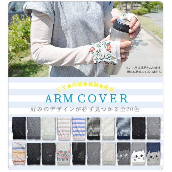 アームカバー UV 涼しい アームカバー かわいい アームカバー レディース 接触 冷感 抗菌 防臭 メッシュ uv 手袋 紫外線対策 3枚同時購入で 送料無料 sime-fabric 02