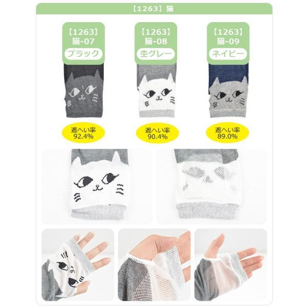 アームカバー UV 涼しい アームカバー かわいい アームカバー レディース 接触 冷感 抗菌 防臭 メッシュ uv 手袋 紫外線対策 3枚同時購入で 送料無料 sime-fabric 12