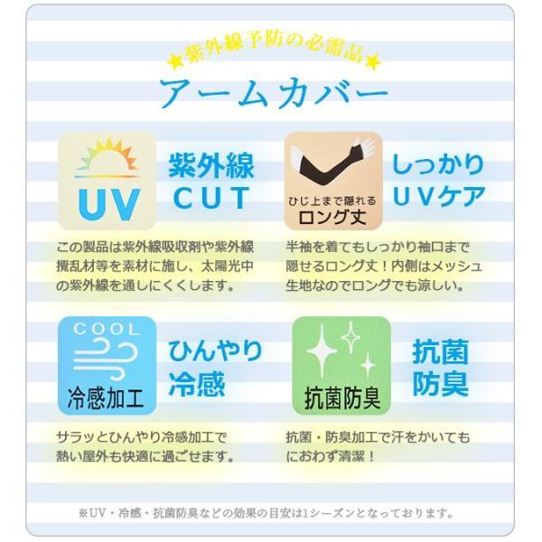 アームカバー UV 涼しい アームカバー かわいい アームカバー レディース 接触 冷感 抗菌 防臭 メッシュ uv 手袋 紫外線対策 3枚同時購入で 送料無料 sime-fabric 03