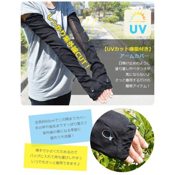アームカバー UV 涼しい アームカバー かわいい アームカバー レディース 接触 冷感 抗菌 防臭 メッシュ uv 手袋 紫外線対策 3枚同時購入で 送料無料 sime-fabric 04