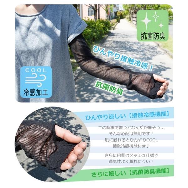 アームカバー UV 涼しい アームカバー かわいい アームカバー レディース 接触 冷感 抗菌 防臭 メッシュ uv 手袋 紫外線対策 3枚同時購入で 送料無料 sime-fabric 05