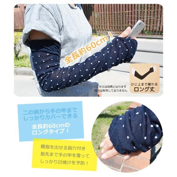 アームカバー UV 涼しい アームカバー かわいい アームカバー レディース 接触 冷感 抗菌 防臭 メッシュ uv 手袋 紫外線対策 3枚同時購入で 送料無料 sime-fabric 06