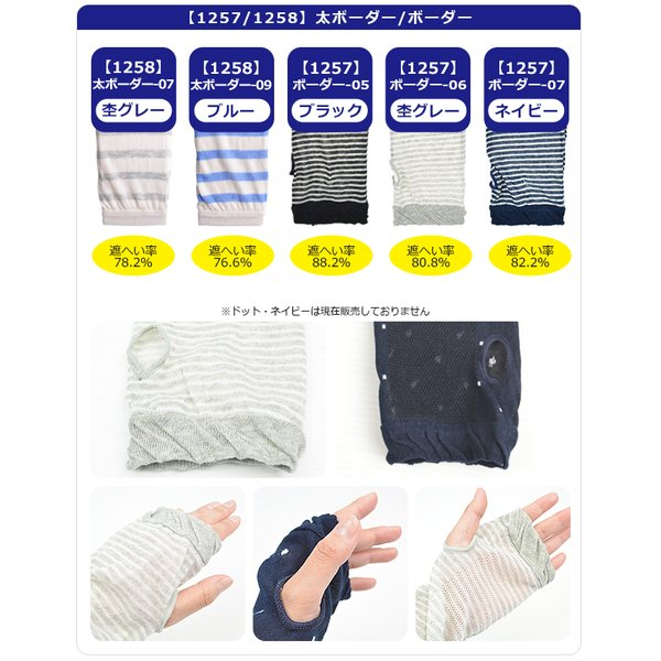 アームカバー UV 涼しい アームカバー かわいい アームカバー レディース 接触 冷感 抗菌 防臭 メッシュ uv 手袋 紫外線対策 3枚同時購入で 送料無料 sime-fabric 08
