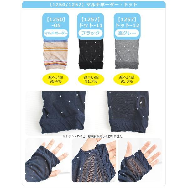 アームカバー UV 涼しい アームカバー かわいい アームカバー レディース 接触 冷感 抗菌 防臭 メッシュ uv 手袋 紫外線対策 3枚同時購入で 送料無料 sime-fabric 09