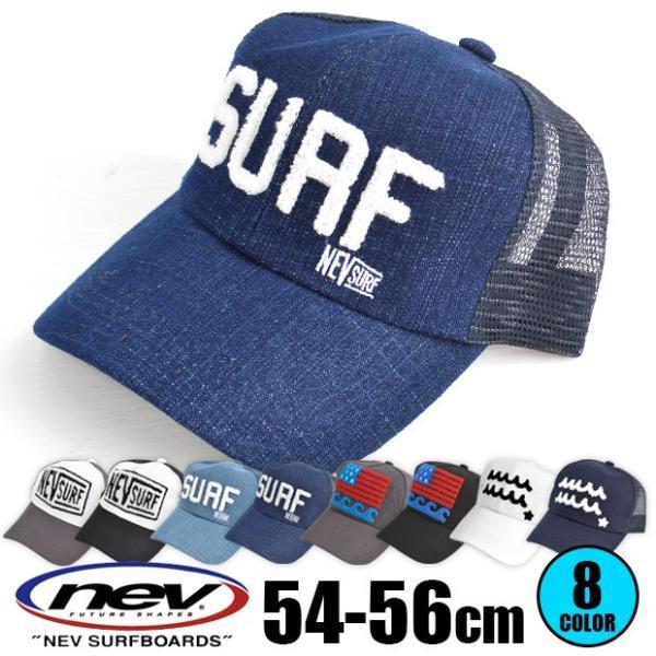 6a59b48aec713 NEV nevSURF ネブ ネブサーフ サーファー メッシュ キャップ 帽子 CAP 野球帽 ワッペン さがら刺繍 さがらワッペン ...