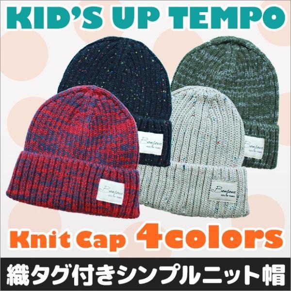 ワッチキャップ キッズ ニットキャップ キッズ ニット帽 帽子 ニット 帽子 ニット帽 毛糸 ネップ メランジ キッズ 帽子 男の子 送料無料 sime-fabric