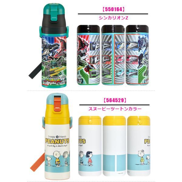 スケーター ワンプッシュダイレクトボトル 470ml 超軽量 コンパクトロック付き ワンプッシュ ダイレクトステンレスボトル 宅配便送料無料 SDC4|sime-fabric|07