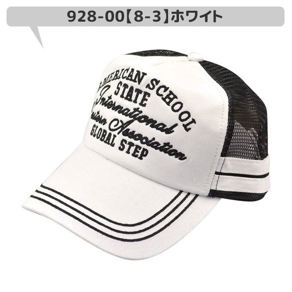 SHISKY シスキー メッシュキャップ 帽子 キャップ ツイルキャップ プリントキャップ 刺繍 ワッペン アメカジ 男の子 キッズ 子供 54cm 56cm メール便送料無料|sime-fabric|09