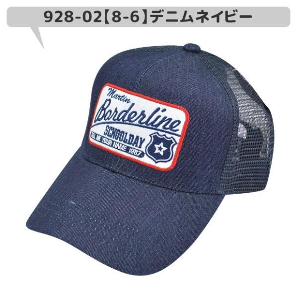 SHISKY シスキー デニムメッシュキャップ 帽子 キャップ デニムキャップ メッシュキャップ プリントキャップ ワッペン アメカジ 男の子 キッズ 子供 送料無料|sime-fabric|12