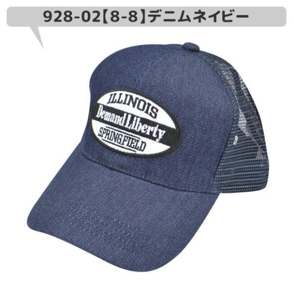 SHISKY シスキー デニムメッシュキャップ 帽子 キャップ デニムキャップ メッシュキャップ プリントキャップ ワッペン アメカジ 男の子 キッズ 子供 送料無料|sime-fabric|14