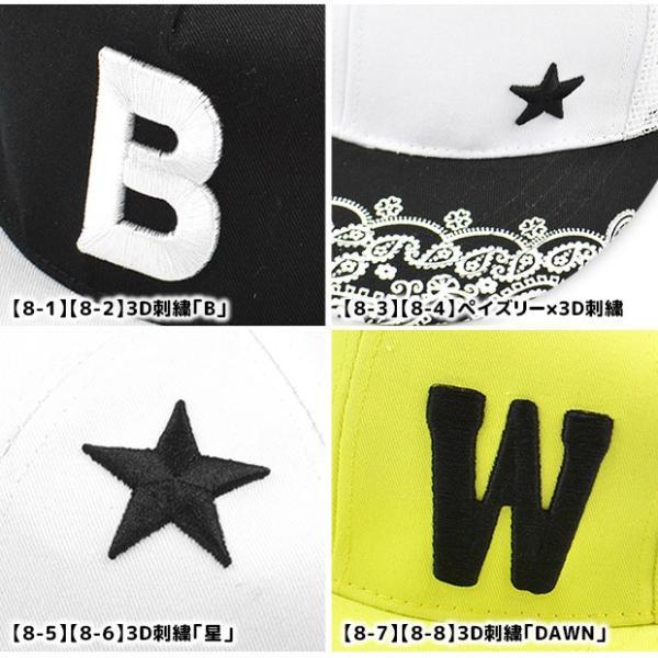 SHISKY シスキー メッシュツイルキャップ ベースボールキャップ 平つば 帽子 キャップ 刺繍 立体刺繍 3D刺繍 メッシュキャップ スナップバック 送料無料|sime-fabric|03