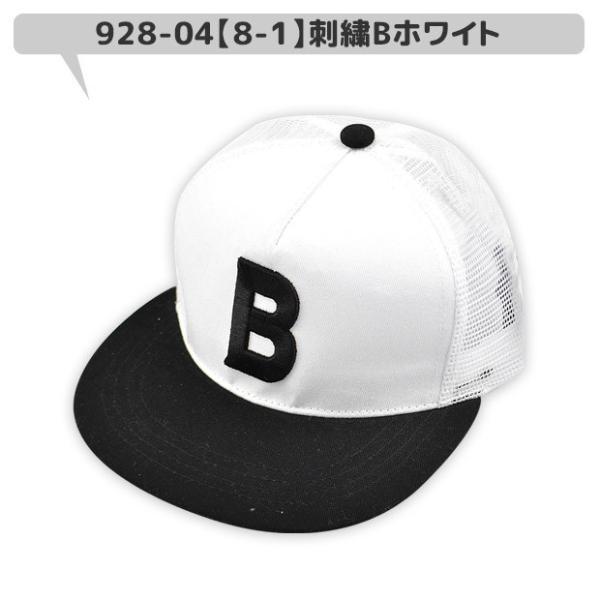 SHISKY シスキー メッシュツイルキャップ ベースボールキャップ 平つば 帽子 キャップ 刺繍 立体刺繍 3D刺繍 メッシュキャップ スナップバック 送料無料|sime-fabric|08