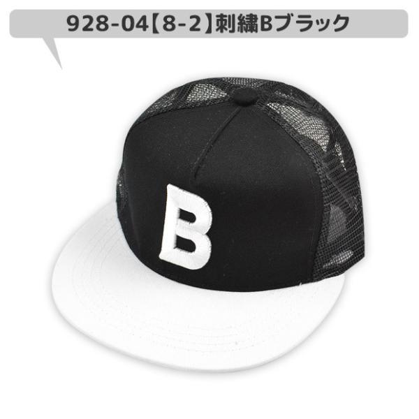 SHISKY シスキー メッシュツイルキャップ ベースボールキャップ 平つば 帽子 キャップ 刺繍 立体刺繍 3D刺繍 メッシュキャップ スナップバック 送料無料|sime-fabric|09