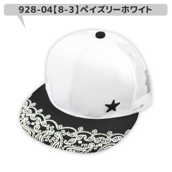 SHISKY シスキー メッシュツイルキャップ ベースボールキャップ 平つば 帽子 キャップ 刺繍 立体刺繍 3D刺繍 メッシュキャップ スナップバック 送料無料|sime-fabric|10