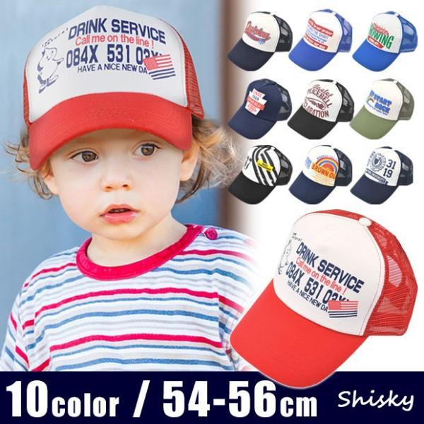 SHISKY シスキー メッシュキャップ 帽子 キャップ ツイルキャップ プリントキャップ アメカジ 男の子 キッズ 子供 54cm 56cm SF928-09 送料無料|sime-fabric