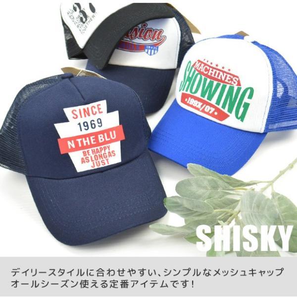 SHISKY シスキー メッシュキャップ 帽子 キャップ ツイルキャップ プリントキャップ アメカジ 男の子 キッズ 子供 54cm 56cm SF928-09 送料無料|sime-fabric|02