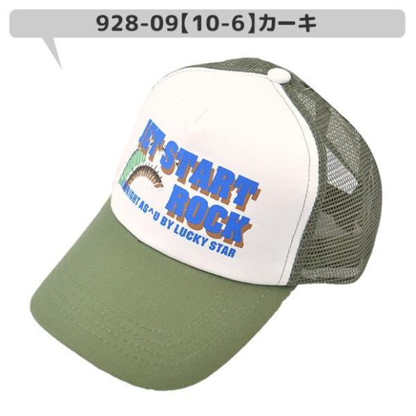 SHISKY シスキー メッシュキャップ 帽子 キャップ ツイルキャップ プリントキャップ アメカジ 男の子 キッズ 子供 54cm 56cm SF928-09 送料無料|sime-fabric|12