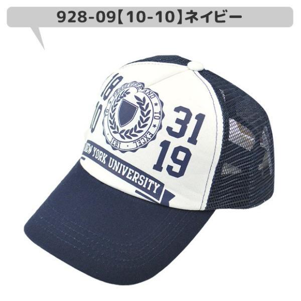 SHISKY シスキー メッシュキャップ 帽子 キャップ ツイルキャップ プリントキャップ アメカジ 男の子 キッズ 子供 54cm 56cm SF928-09 送料無料|sime-fabric|16