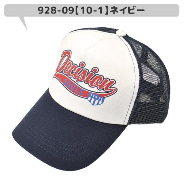 SHISKY シスキー メッシュキャップ 帽子 キャップ ツイルキャップ プリントキャップ アメカジ 男の子 キッズ 子供 54cm 56cm SF928-09 送料無料|sime-fabric|07