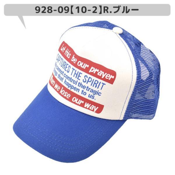 SHISKY シスキー メッシュキャップ 帽子 キャップ ツイルキャップ プリントキャップ アメカジ 男の子 キッズ 子供 54cm 56cm SF928-09 送料無料|sime-fabric|08