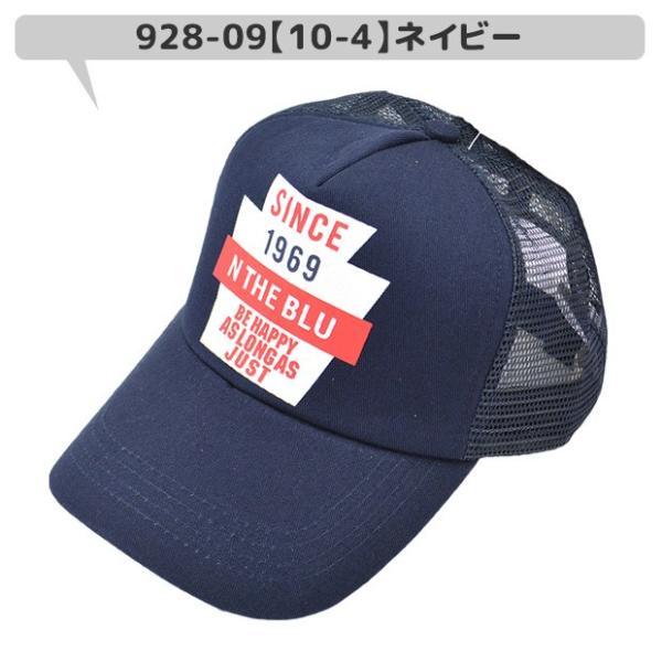 SHISKY シスキー メッシュキャップ 帽子 キャップ ツイルキャップ プリントキャップ アメカジ 男の子 キッズ 子供 54cm 56cm SF928-09 送料無料|sime-fabric|10