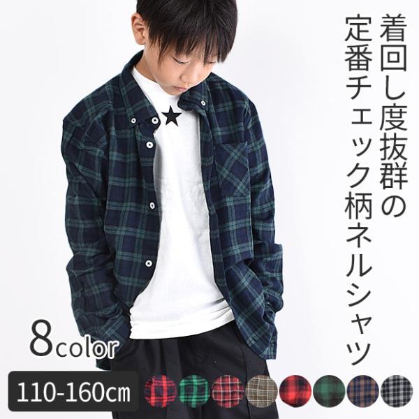 c402a8649052e チェック ネルシャツ 長袖 シャツ 子供服 男の子 120 110 130 140 150 160 キッズ ジュニア SHISKY ...