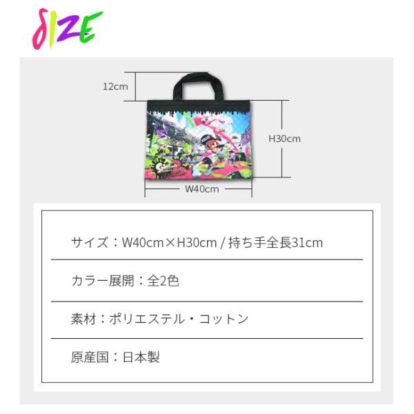スプラトゥーン2 splatoon 任天堂 nintendo バッグ レッスンバッグ サブバッグ トートバッグ A4 日本製 キルティング キルト 男の子 女の子 spt-395 送料無料|sime-fabric|11