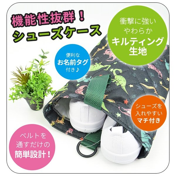 シューズケース バッグ シューズバッグ 上靴入れ 上履き キルティング 恐竜 きょうりゅう 猫 ねこ ネコ 男の子 女の子 TPK069 TPK70 TPK71 TPK72 送料無料|sime-fabric|02
