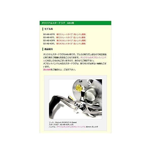 Avail(アベイル) リール オリジナルスタードラグ ABU用 SD-AB-KOFR sd_ab_kofr_lcr ライトクロム 右ハンドル専用