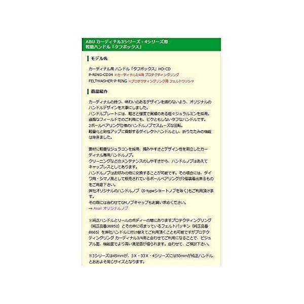 Avail(アベイル) リール ABU カーディナル用ハンドル「タフボックス」 hd_cd_50_red レッド 50mm