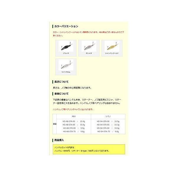 Avail(アベイル) リール オリジナルオフセットハンドル シマノ用 ho_sh_sta_75_cgld シャンパンゴールド 75mm