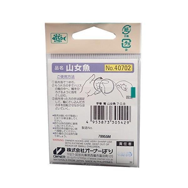 OWNER(オーナー) OH 山女魚 糸付き 7-0.8 40702
