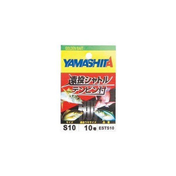ヤマシタ(YAMASHITA) 遠投シャトル テンビン付 S12