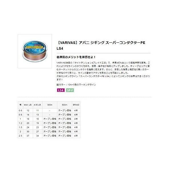 モーリス(MORRIS) PEライン バリバス アバニ ジギング スーパーコンダクター LS4 600m 1.2号 20lb 10m×5色