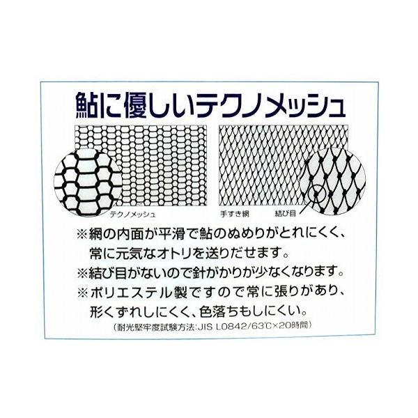 シミズ(shimizu) 鮎替網 テクノメッシュ 39cm レッド
