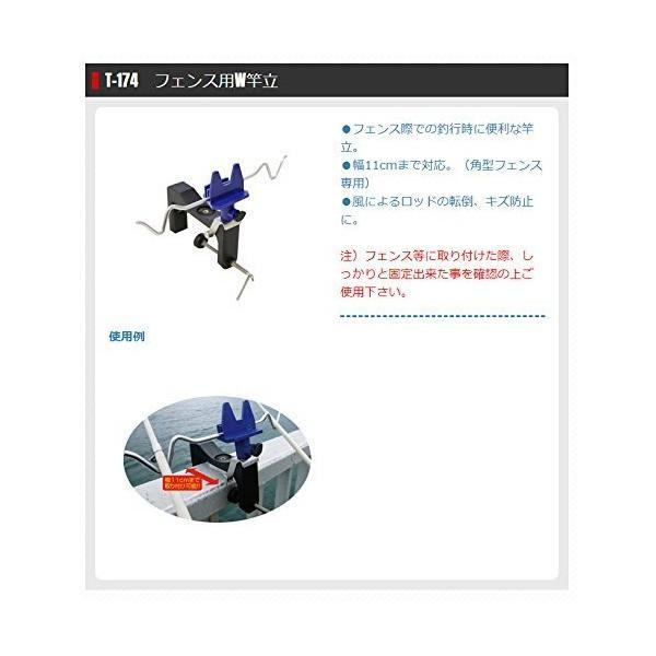 タカ産業(タカサンギョウ) T-174 フェンス用W竿立.