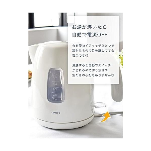 dretec(ドリテック) 電気ケトル 1.2L ポット シンプル やかん かわいい おしゃれ PO-341BK(ブラック)|simpleplan|04